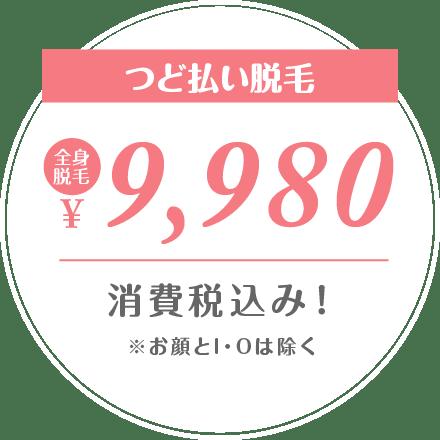 都度払い脱毛、全身脱毛¥9,800。お顔もVIOも消費税込み